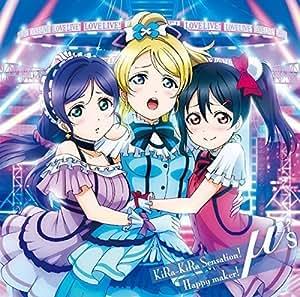 KiRa-KiRa Sensation!/Happy maker!