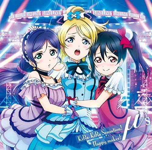 KiRa-KiRa Sensation!/Happy maker!の詳細を見る