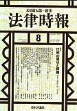 法律時報 2008年 08月号 [雑誌]