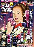 COMIC魂(コン) 2019年09月号