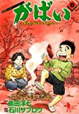 がばい 8―佐賀のがばいばあちゃん (ヤングジャンプコミックス BJ) 画像
