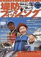 釣れる! 楽しい! 堤防フィッシング (タツミムック)