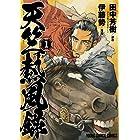 天竺熱風録 1 (ヤングアニマルコミックス)