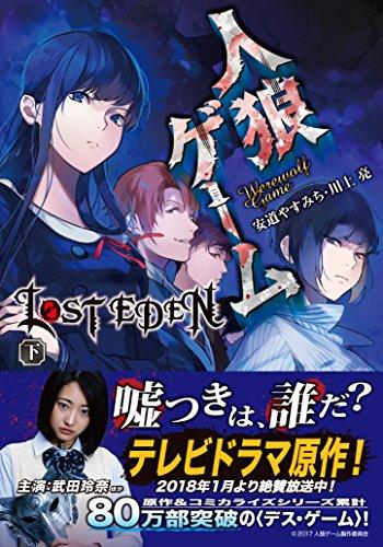 人狼ゲーム LOST EDEN ロスト・エデン 下 (竹書房文庫)