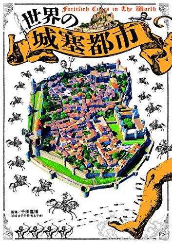世界の城塞都市の詳細を見る