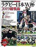 ラグビー日本W杯2019観戦術 (SEIBIDO MOOK)