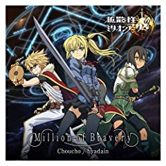 ChouCho「Million of Bravery」のジャケット画像