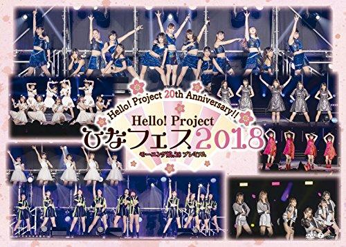 [画像:Hello! Project 20th Anniversary!! Hello! Project ひなフェス 2018(モーニング娘。'18 プレミアム) [DVD]]