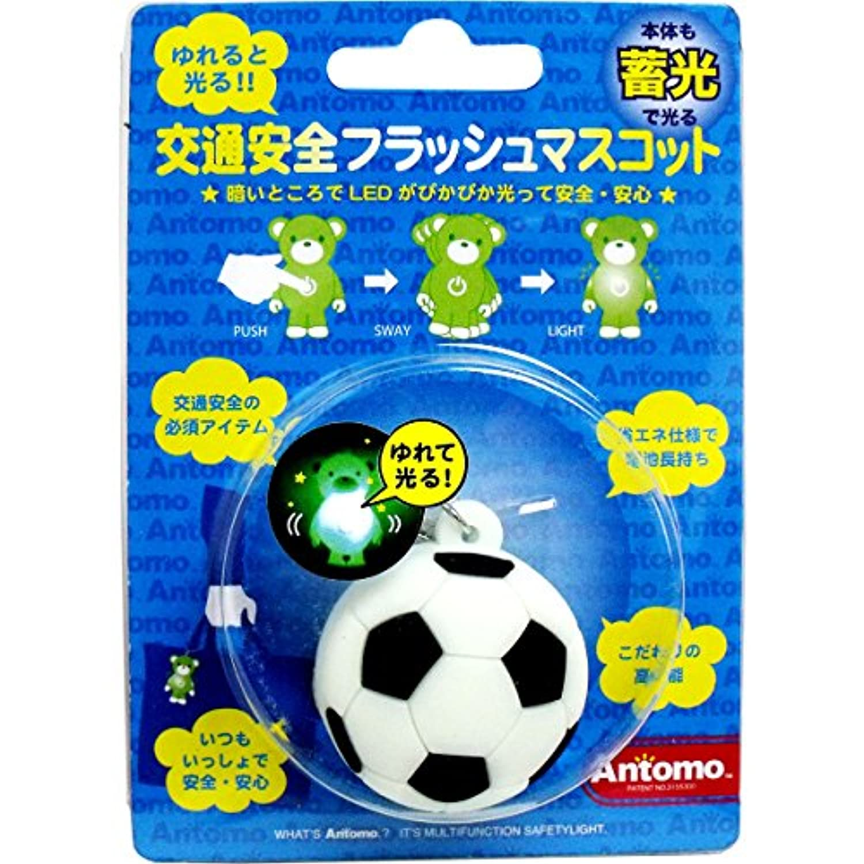 振動感知型 ボール 暗いところで光る 人気アイテム 交通安全フラッシュマスコット サッカー【1個セット】