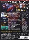 宇宙戦艦ヤマト2199 3 [DVD] 画像