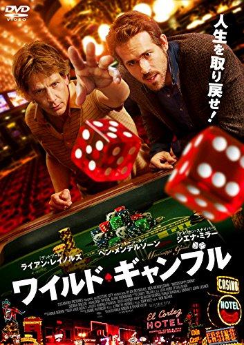 ワイルド・ギャンブル [DVD]
