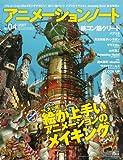 アニメーションノート—アニメーションのメイキングマガジン (no.04(2007)) (SEIBUNDO mook)