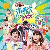 NHK 「おかあさんといっしょ」ファミリーコンサート シルエットはくぶつかんへようこそ!