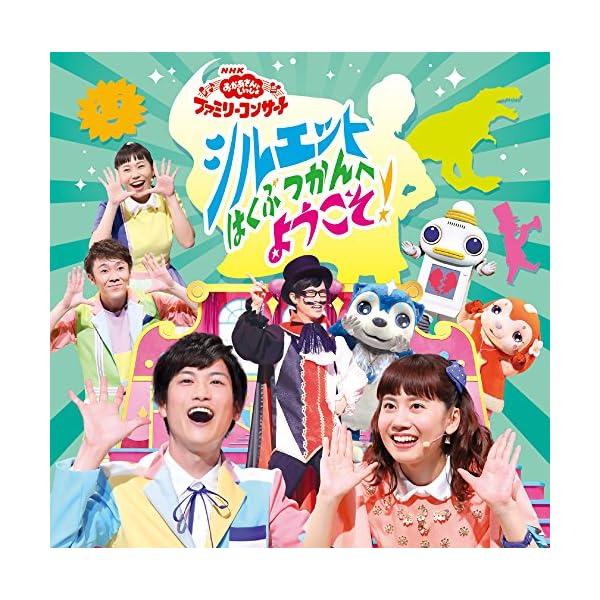 NHK 「おかあさんといっしょ」ファミリーコンサ...の商品画像