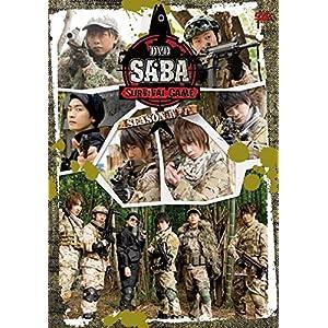 DVD SABA SURVIVAL GAME SEASON IV #1 (通常盤)