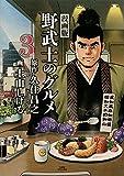 漫画版 野武士のグルメ 3rd 漫画版 野武士のグルメ (一般書籍)