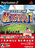 プロ野球 熱スタ2007 ナムコ 658088