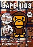 BAPE KIDS® by a bathitng ape® 2011 WINTER COLLECTION (e-MOOK) (e-MOOK 宝島社ブランドムック)