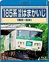 185系特急はまかいじ(横浜~松本) Blu-ray