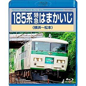 185系特急はまかいじ(横浜~松本) [Blu-ray]
