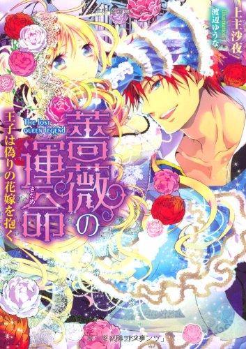 薔薇の運命~王子は偽りの花嫁を抱く~ (ジュリエット文庫)の詳細を見る