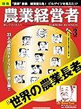 農業経営者 2009年3月号(157号)