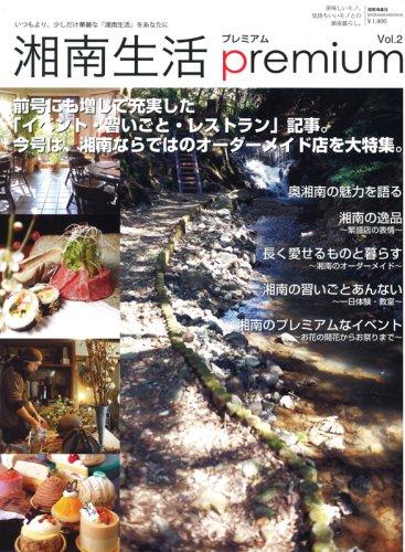 湘南生活premium vol.2