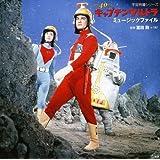 宇宙特撮シリーズ キャプテンウルトラミュージックファイル  オリジナルBGM集