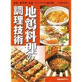 地鶏料理の調理技術―焼鳥、鍋料理、刺身、オリジナル鶏料理…の作り方。 (旭屋出版MOOK)