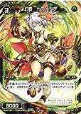 WIXOSS-ウィクロス-/SPK01-03 幻怪 カマイタチ(パーティーバックVol.1)