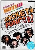 ライブビデオ▼ネオロマンスライヴHOT!10 CountdownRadio ROCKET☆PUNCH [DVD] 画像