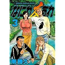 なにわ友あれ(3) (ヤングマガジンコミックス)