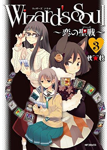 Wizard's Soul 3 ~恋の聖戦(ジハード)~ (MFコミックス フラッパーシリーズ)の詳細を見る