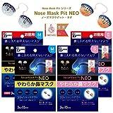 ノーズマスクピットNEO やわらか鼻マスク 9個入り45日分 (M) N95・飛沫ウィルス・PM0.1・花粉・PM2.5・粉塵・ハウスダスト対策