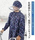 レインハット レディース 大人用 自転車 雨用帽子 レインキャップ 花柄