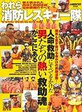 われら消防レスキュー隊 (イカロス・ムック)