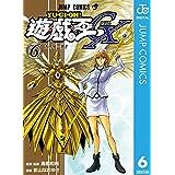 遊☆戯☆王GX 6 (ジャンプコミックスDIGITAL)