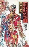 遺体処置 EMII (幻冬舎ノベルス―幻冬舎推理叢書)