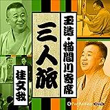 【猫間川寄席ライブ】 三人旅
