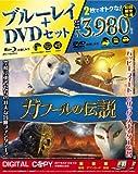 ガフールの伝説 Blu-ray&DVDセット(初回限定生産)