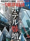 週刊東洋経済 2018年7/28号 [雑誌]