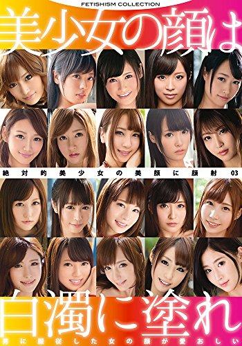 絶対的美少女の美顔に顔射 3/プレステージ [DVD]