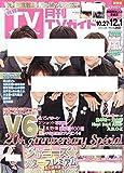 月刊 TVガイド関東版 2015年 12月号 [雑誌]