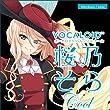 VOCALOID 桜乃そら クール ダウンロード版|ダウンロード版