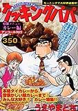 クッキングパパ カレー編 アンコール刊行 (講談社プラチナコミックス)