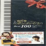 のだめカンタービレ ベスト100 (完全生産限定盤)