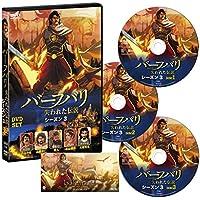 バーフバリ 失われた伝説 シーズン3 DVD-SET
