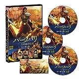 バーフバリ 失われた伝説 シーズン3 DVD-SET[DVD]