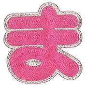 ミノダ ひらがな 大 ピンク ま P50I9249