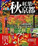 まっぷる 秋 紅葉の京都 2018 (マップルマガジン 関西)